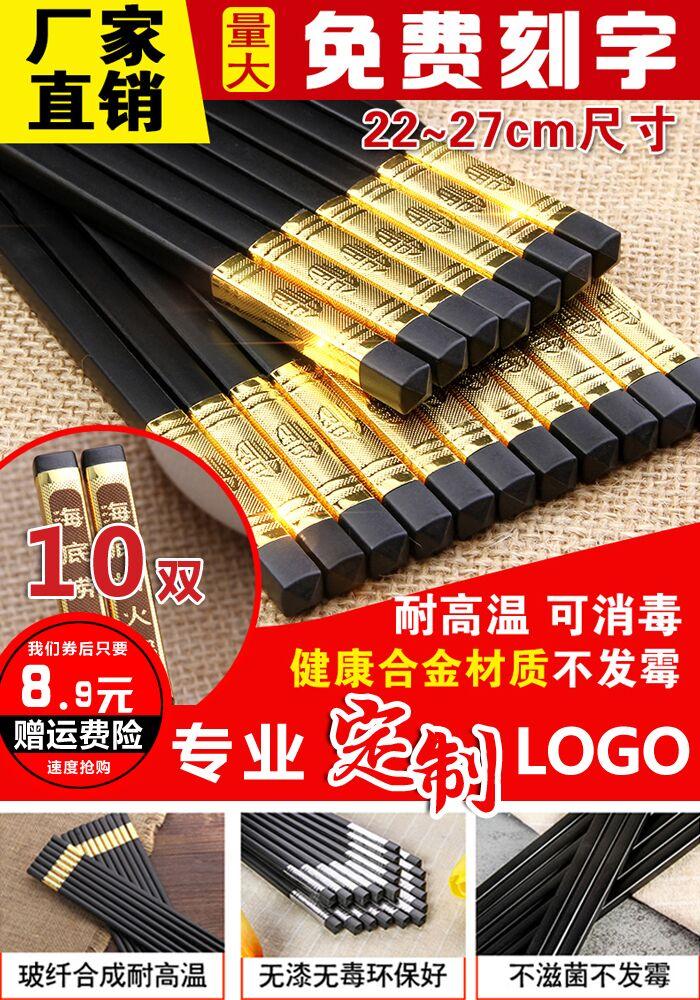 雕刻定制合金筷子【10双装】,券后【8.90元】包邮秒杀