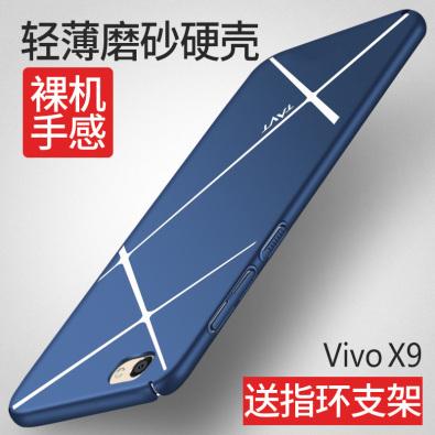 vivox9/9p磨砂手机壳手机套淘宝内部券