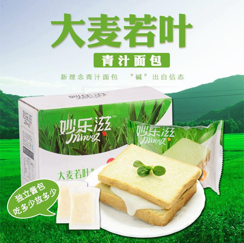 大麦若叶夹心面包
