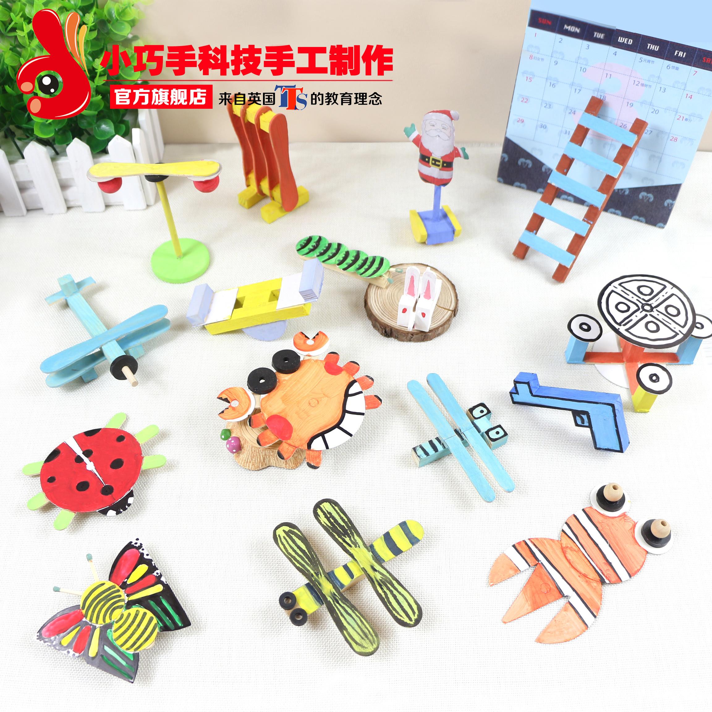 幼儿园小手工制作材料包美劳diy 趣味儿童3-6岁男女动手模型玩具