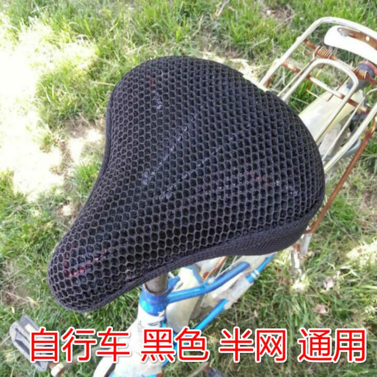 普通自行车座套坐垫套防晒隔热电动车电瓶车坐垫3d夏