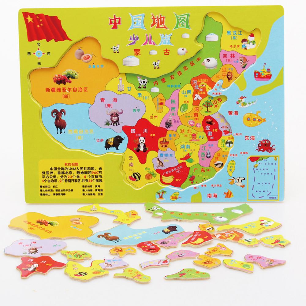 包邮 中国世界地图拼图组合少儿版 儿童木质益智力玩具 宝宝拼板