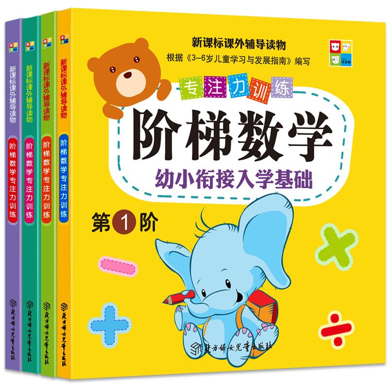力逻辑思维训练启蒙早教图书籍幼儿童益智游戏幼儿园学前班教材练习册