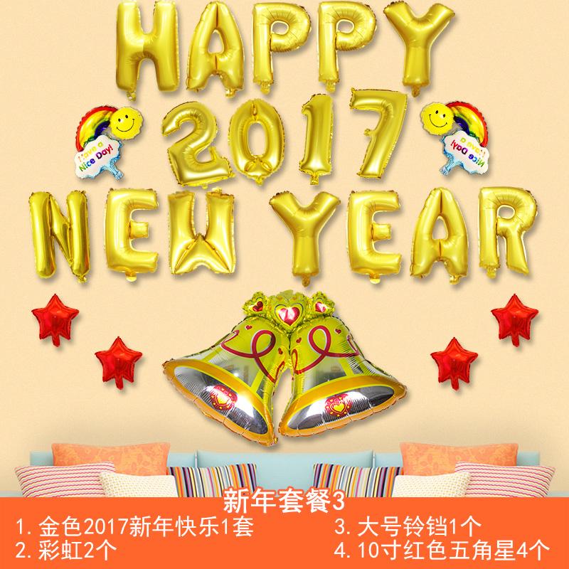 2017卡通新年快乐边框