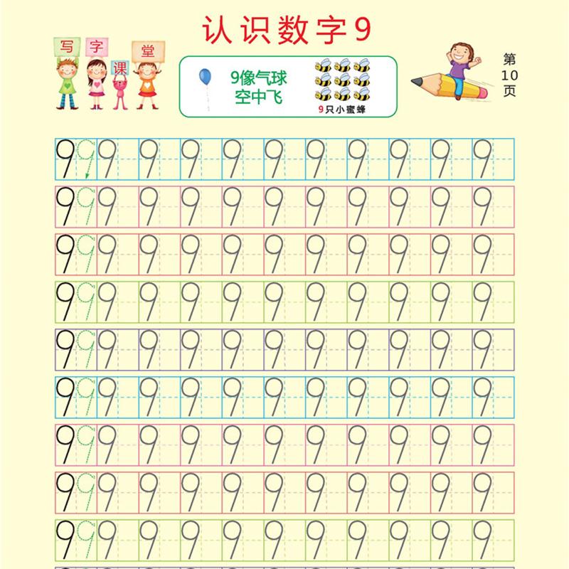 幼儿0~9数字书写规范及描红图图片