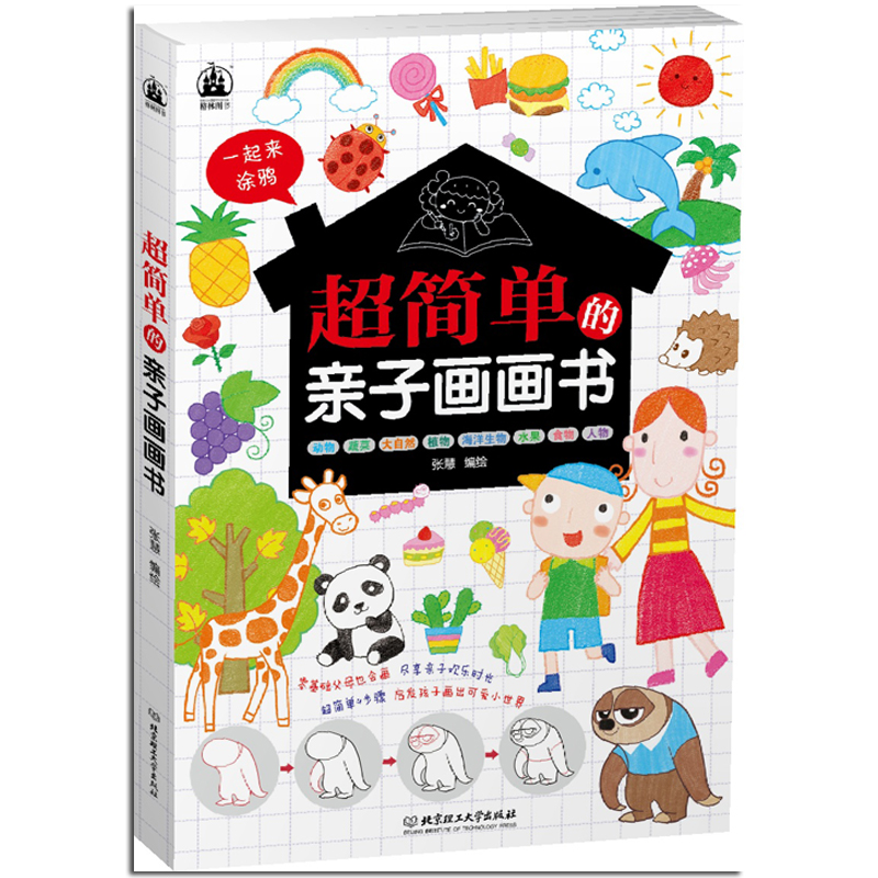 教材书入门儿童简笔画大全3-6岁少儿创意绘画幼儿园
