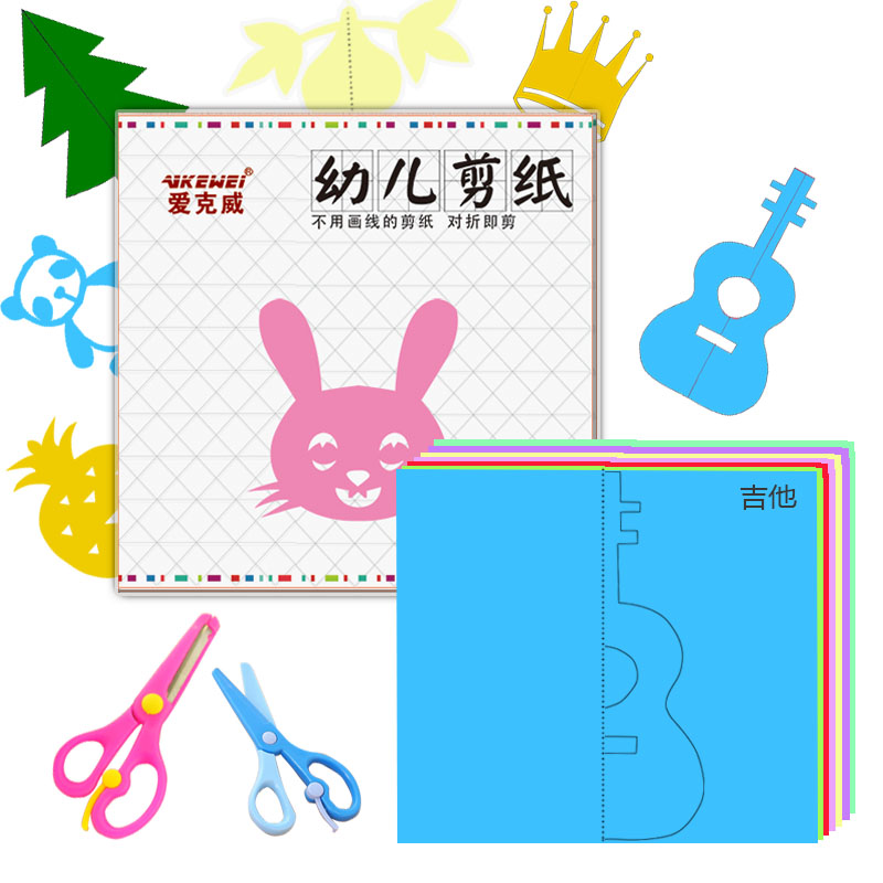 爱克威儿童手工剪纸3-6岁幼儿园剪纸宝宝手工diy制作