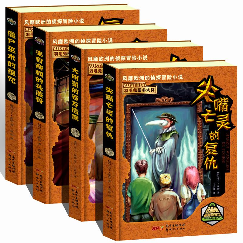 铁三角冒险侦探组全套4册 青少年版课外书8-10-12-15岁三四五六年级必读儿童文学书