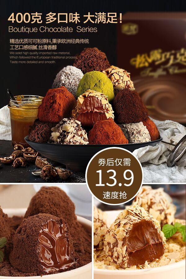 【諾梵】8口味松露形巧克力400g(2款可選),券后【13.90元】包郵秒殺