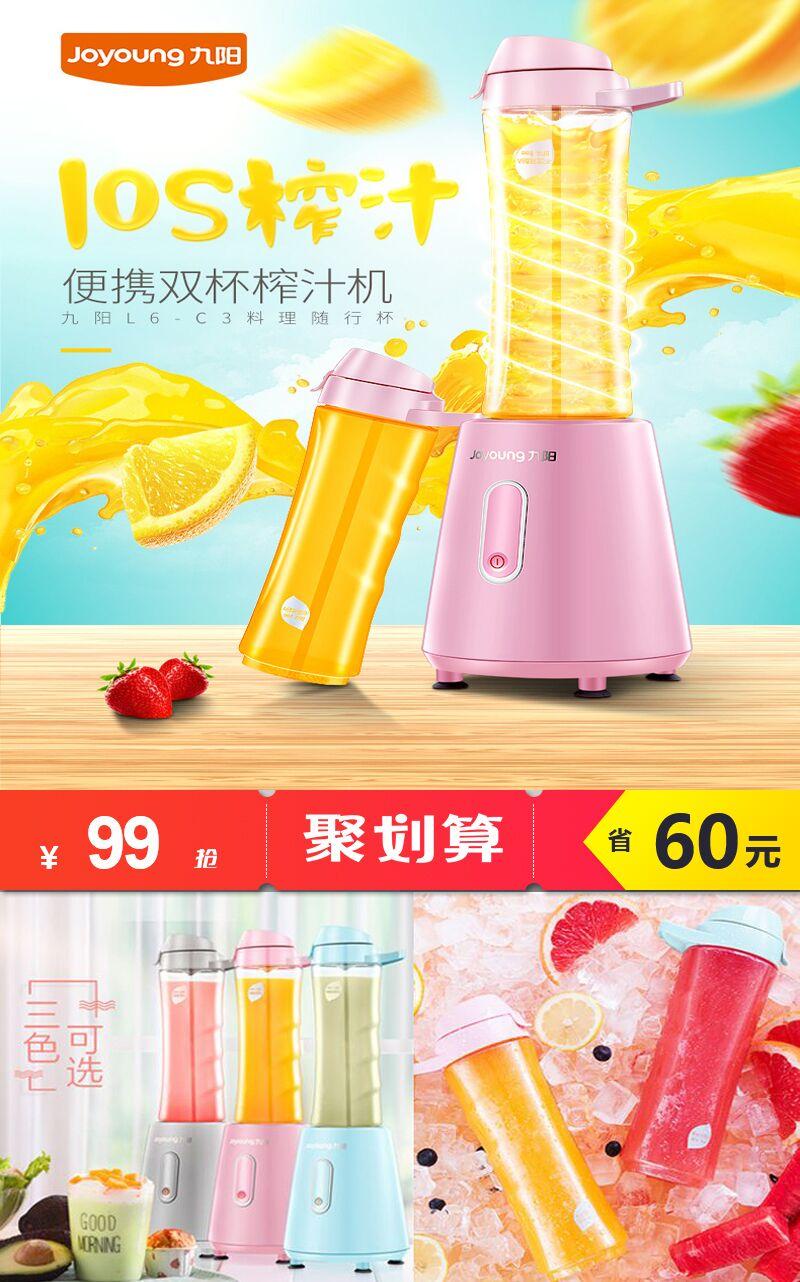 【九阳】家用便携式全自动果汁机