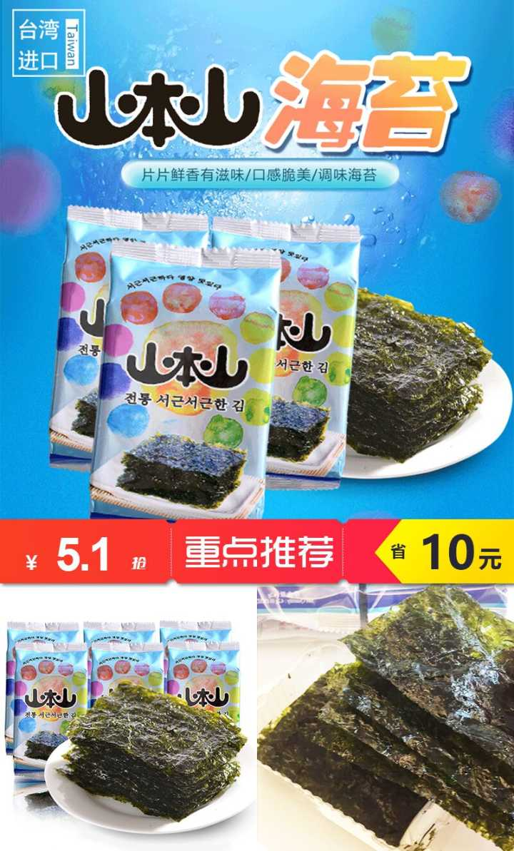 【山本山】原味烤海苔4.2g*3包,券后【5.10元】包邮秒杀