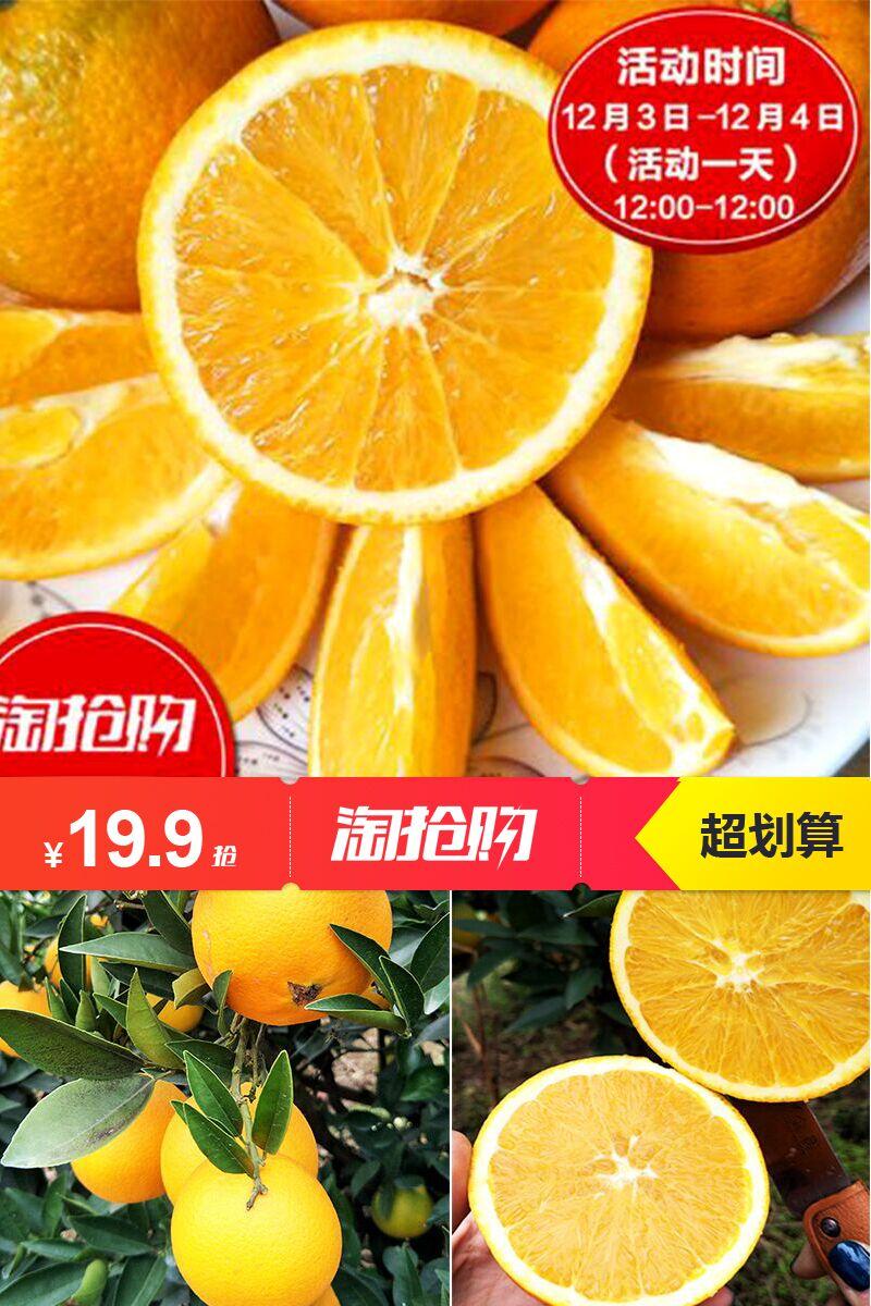 【华劲凯威】正宗四川金堂新鲜脐橙5斤【拍两份发五斤】,券后19.80元包邮