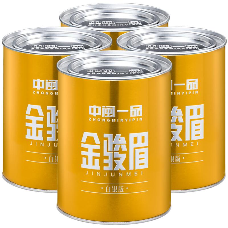中闽一品金骏眉红茶 125g,券后6.80元包邮
