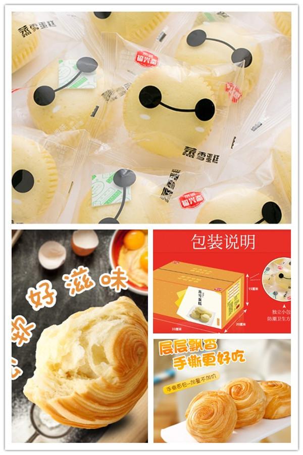 【福兴斋】蒸蛋糕手撕面包1000g,券后15.80元包邮