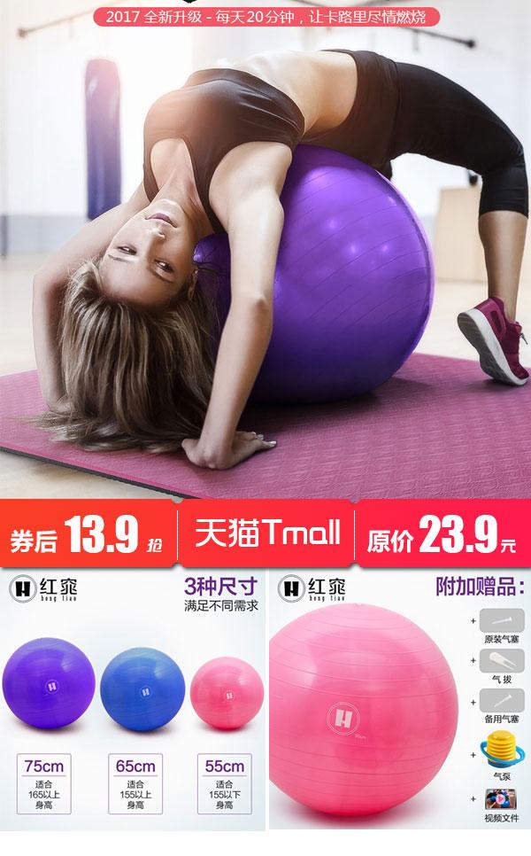 红窕【加厚-防爆】瑜伽球55cm,券后13.90元包邮