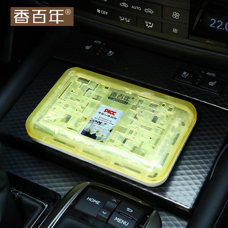香百年汽车香膏车载固体香水摆件,券后【25.00元】包邮秒杀