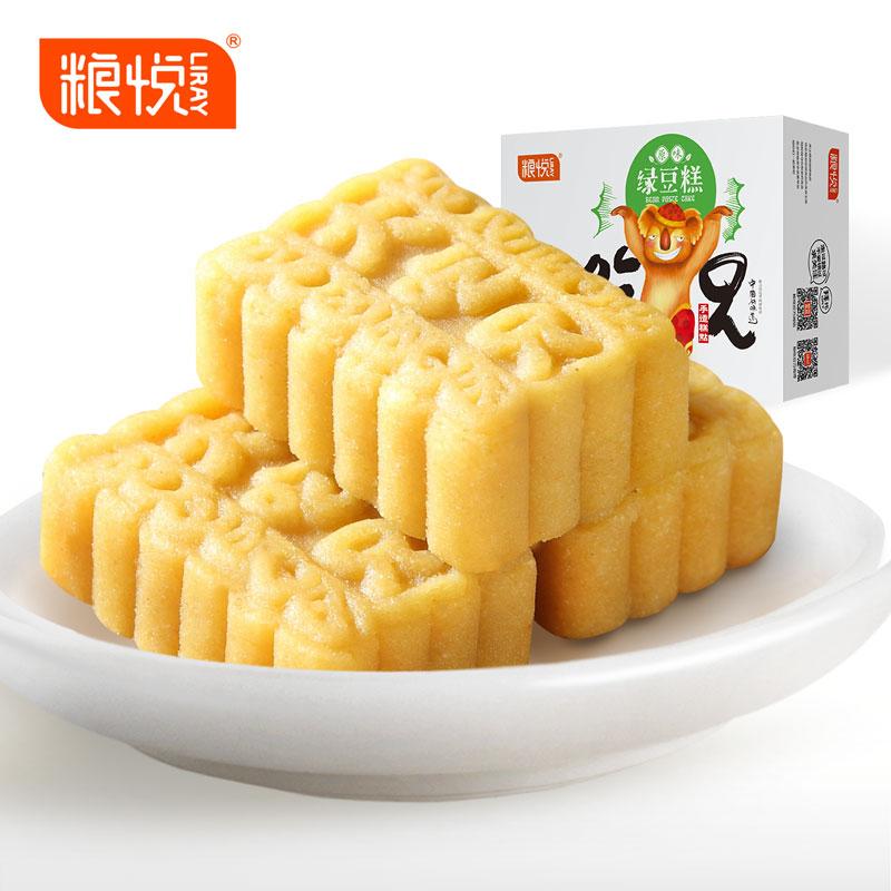 粮悦大吃兄绿豆糕正宗传统点心糕点460g,券后【9.90元】包邮秒杀