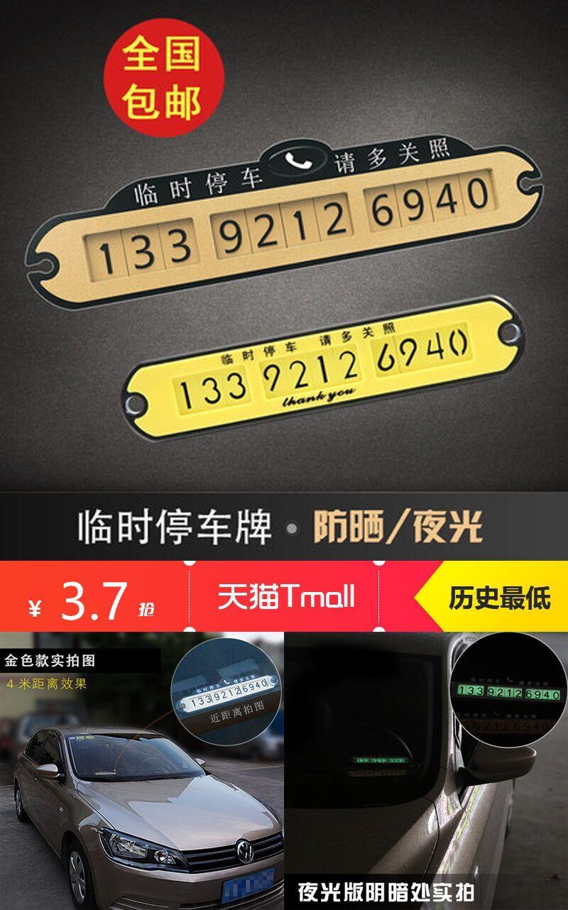 汽车临时停车电话号码牌,券后【3.7元】包邮秒杀