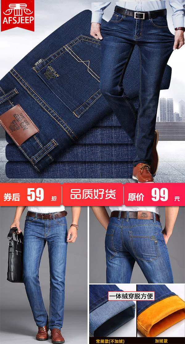 【战地吉普】秋冬季加绒加厚牛仔裤,券后59.00元包邮
