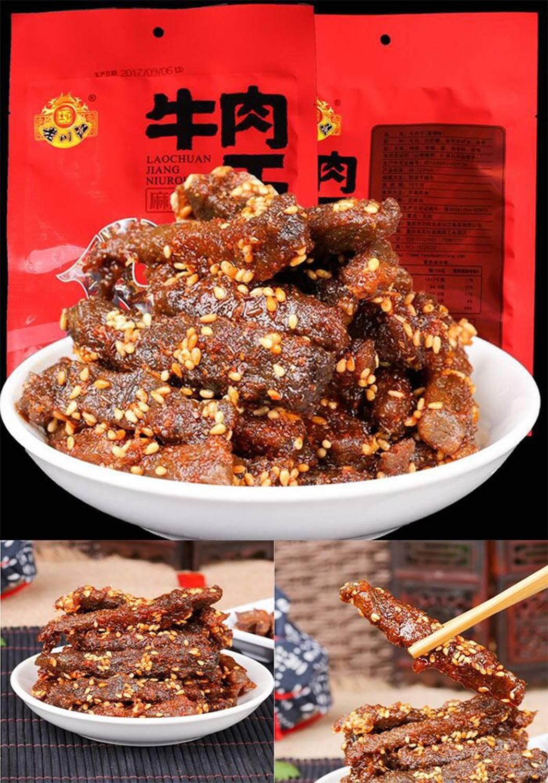 【老川江】麻辣牛肉干独立小袋155g,券后【14.80元】包邮秒杀