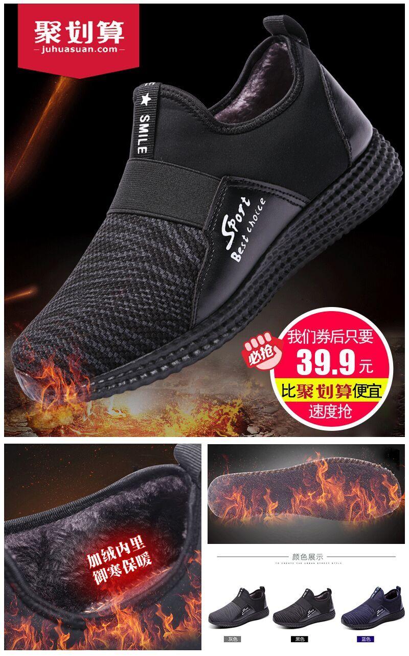 聚划算 骆康爆款【加绒防滑】男士冬季休闲鞋,券后39.90元包邮