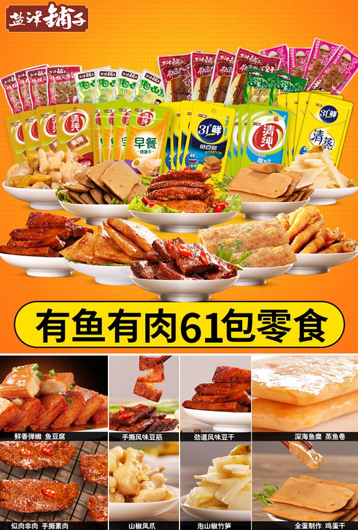 【盐津铺子】零食大礼包1001g,券后【29.80元】包邮秒杀
