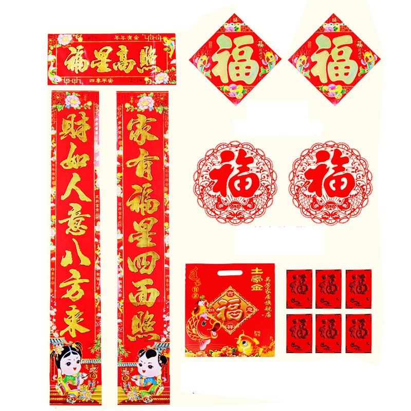 新年早准备 2018狗年福字对联春节大礼包套装,券后4.90元包邮