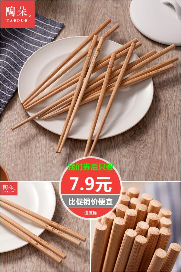 【陶朵】无漆无蜡加粗实木竹筷25双,券后7.90元包邮