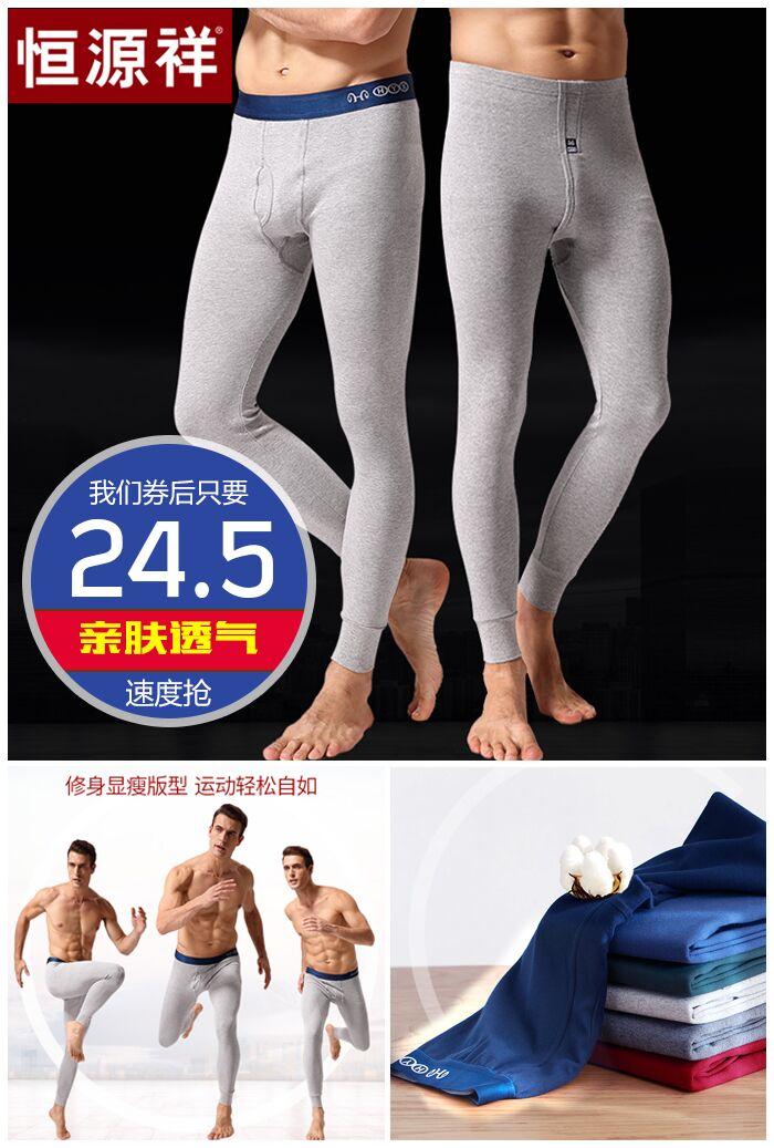 【恒源祥】男士保暖裤纯棉秋裤,券后24.50元包邮