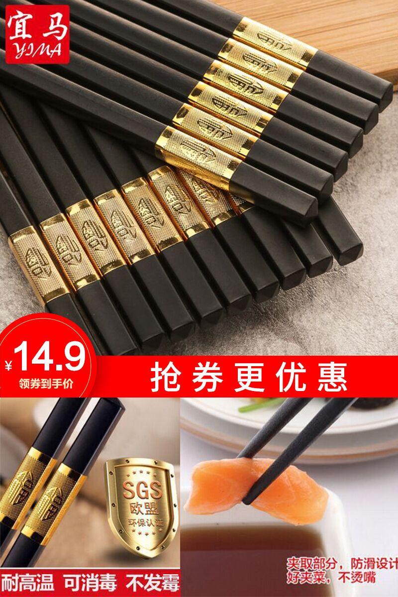【宜马】家用合金筷子10双装,券后14.90元包邮