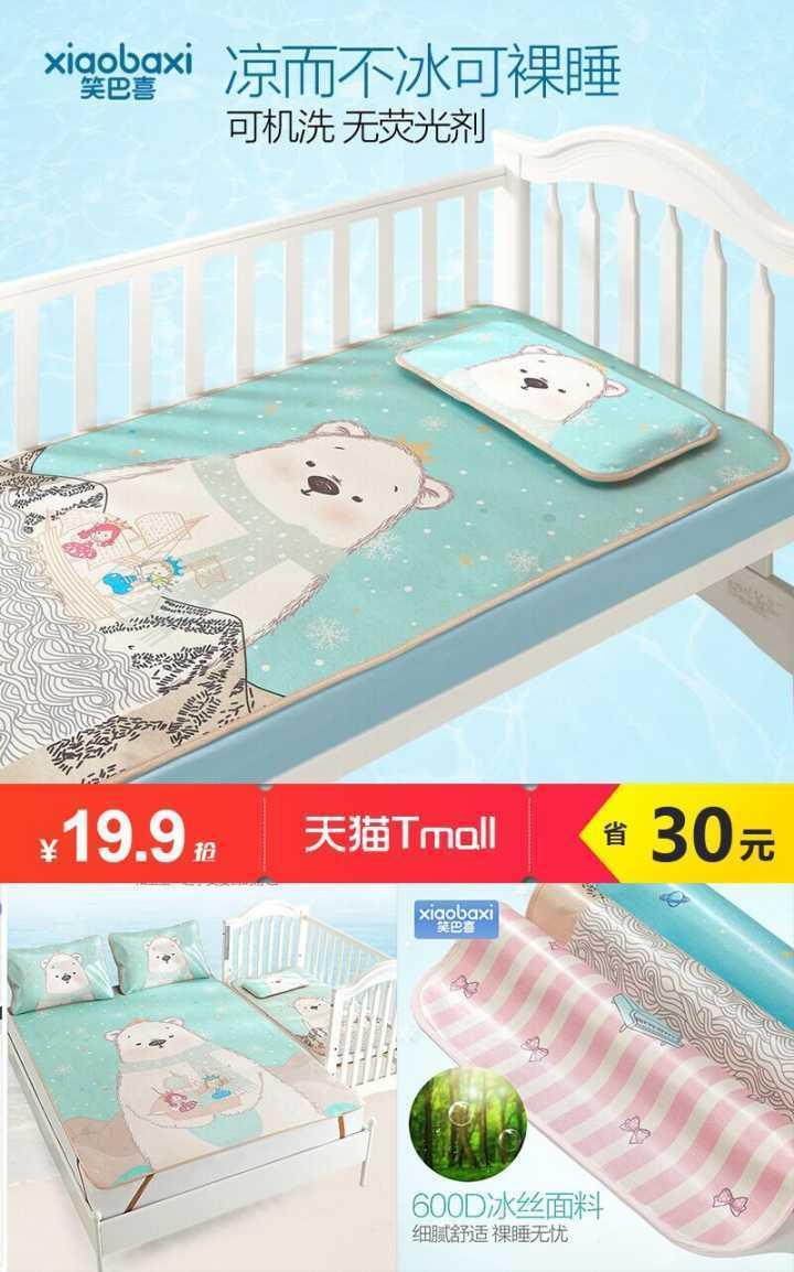 笑巴喜】夏季婴儿冰丝凉席+枕头套装