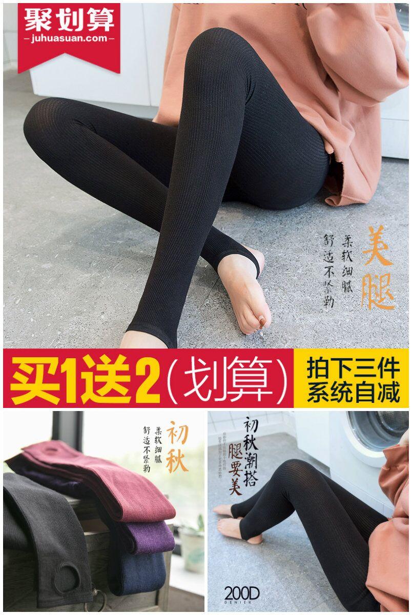 【茗梵】条纹打底裤踩脚裤200D*自选3条,券后【34.90元】包邮秒杀
