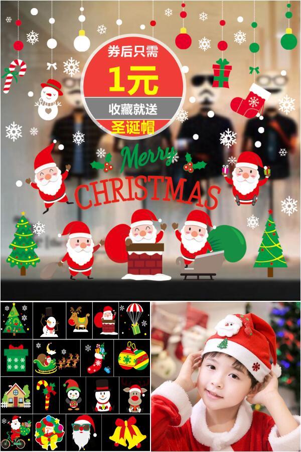 圣诞节装饰玻璃贴纸4款+圣诞帽,券后1.00元包邮